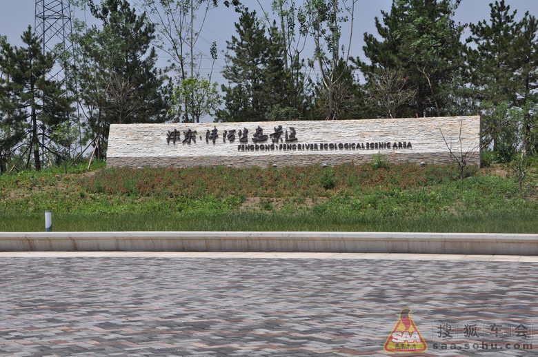 夏游西安沣东沣河生态景区